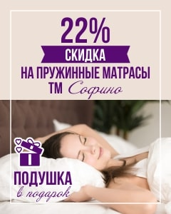 Бесплатно подушка + Скидка на матрасы!