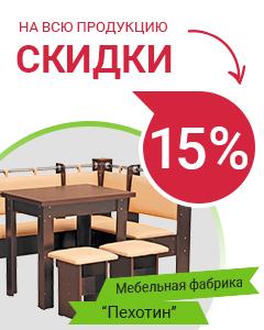 Скидка 15% на всю продукцию ТМ Пехотин!