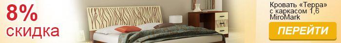Успейте купить кровать со скидкой!