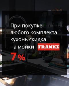 Скидка 7% на мойки Franke при покупке любой кухни!