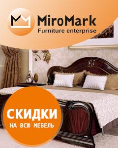 Зимняя распродажа от ТМ МироМарк!