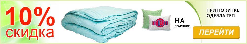 При покупке одеяла ТЕП скидка на подушки ТЕП 10%!