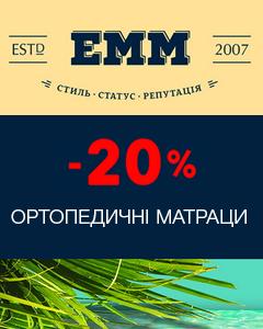 Скидка 20% на матрасы ЕММ!