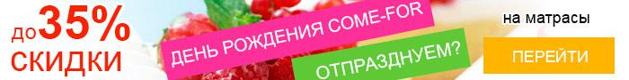 ТОП-10 матрасов Come-for по акционной цене!