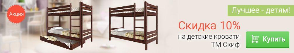 Скидка 10% на детские кровати!