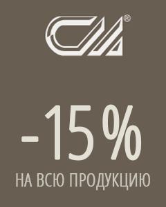 Скидка 15% на продукцию ТМ Світ Меблів!