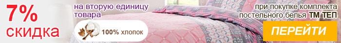 Качественное постельное белье со скидкой!