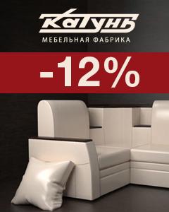 Скидка 12% на мебель ТМ Катунь!