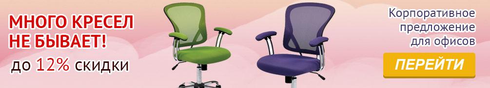 Скидка до 12% на стулья для офиса!
