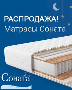 Зимняя распродажа матрасов Соната!