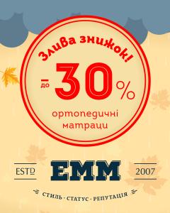 Скидка до 30% на матрасы ЕММ!