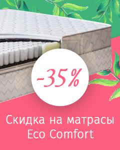 Скидка 35% на матрасы Eco Comfort!