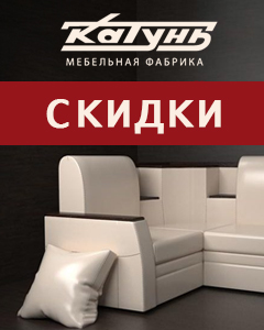 Зимняя распродажа мебели ТМ Катунь!