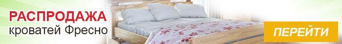 Распродажа кроватей из натурального дерева!