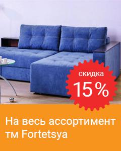 Скидка 15% на диваны Фортеця!