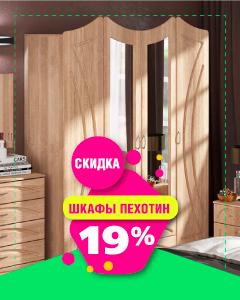 Распродажа шкафов ТМ Пехотин!
