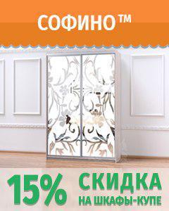 Скидка 15% на шкафы-купе ТМ Софино!