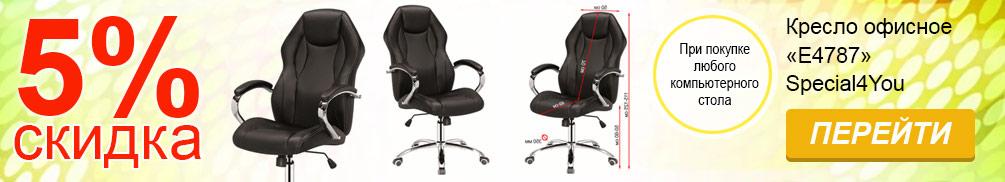 Скидка 5% на компьютерное кресло Е4787 при покупке стола!