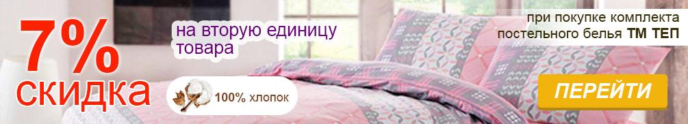 7% скидка на второй товар бренда, при покупке постельного белья ТМ ТЕП!