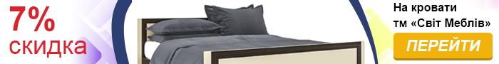 Лучшая цена на кровати!