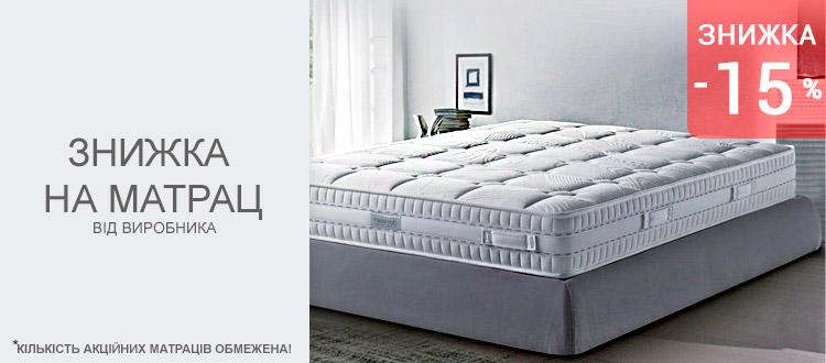 Матрац + ліжко = 15% знижка!