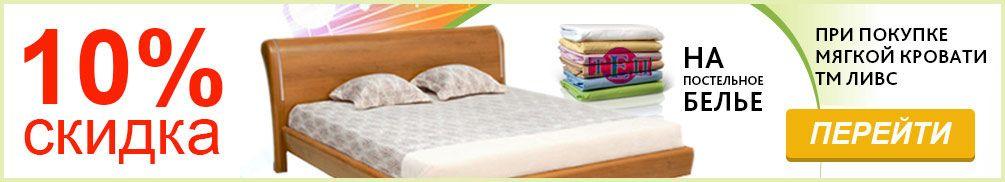 Скидка 10% на постельное белье ТЕП при покупке кровати ТМ ЛИВС!