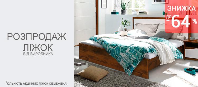 Розпродаж ліжок від виробника. Знижка до 64%