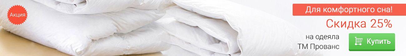 Скидка 25% на одеяла ТМ Прованс!