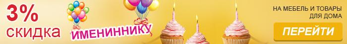 Получите скидку в свой День рождения!