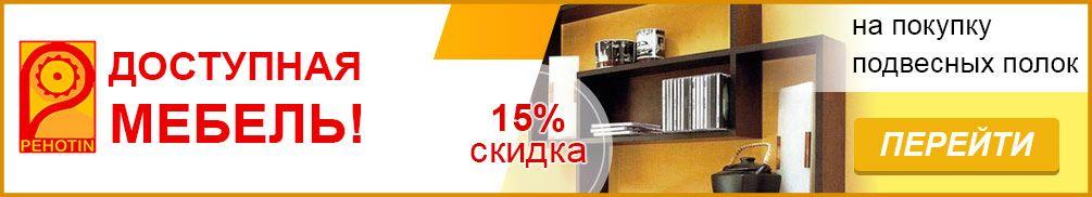 Скидка 15% на полки от ТМ Пехотин!
