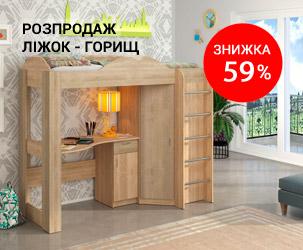 Розпродаж ліжок - горищ від виробника. Знижка до 59%